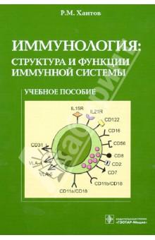 Иммунология. Структура и функции иммунной системы. Учебное пособие