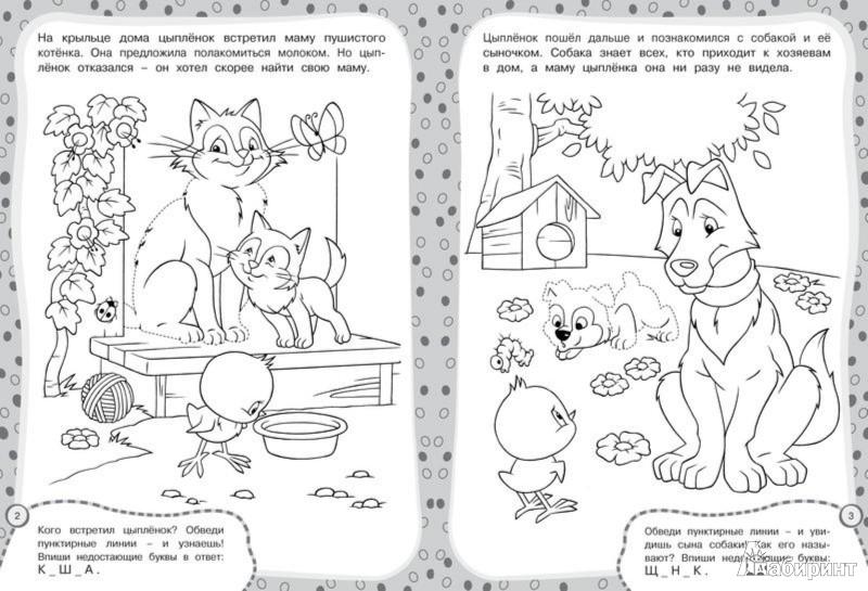 Иллюстрация 1 из 3 для Домашние животные | Лабиринт - книги. Источник: Лабиринт