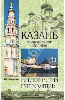 Казань. Между Востоком и Западом. Исторический путеводитель