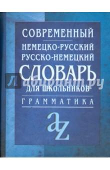 Современный немецко-русский, русско-немецкий словарь для школьников