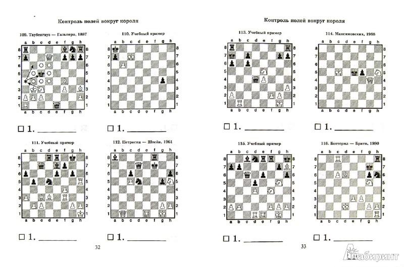 Иллюстрация 1 из 12 для Шахматный решебник. Мат королю - Всеволод Костров   Лабиринт - книги. Источник: Лабиринт