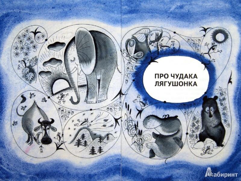 Иллюстрация 1 из 37 для Сказки - Геннадий Цыферов   Лабиринт - книги. Источник: Лабиринт