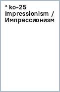 * ko-25 Impressionism / Импрессионизм
