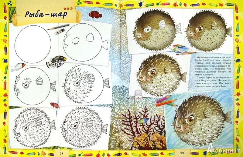 Иллюстрация 1 из 20 для Большая книга рисования - Татьяна Емельянова | Лабиринт - книги. Источник: Лабиринт
