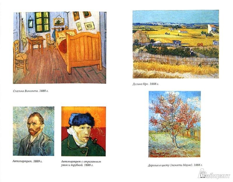 Иллюстрация 1 из 14 для Жизнь Ван Гога - Анри Перрюшо | Лабиринт - книги. Источник: Лабиринт