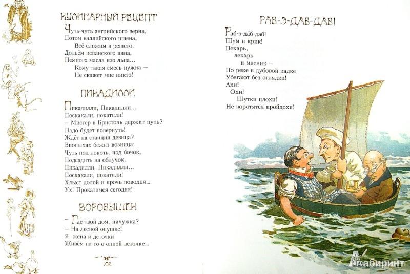 Английские Народные Песни Скачать Бесплатно Мп3