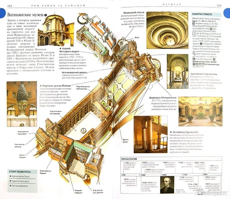 Иллюстрация 1 из 8 для Рим | Лабиринт - книги. Источник: Лабиринт