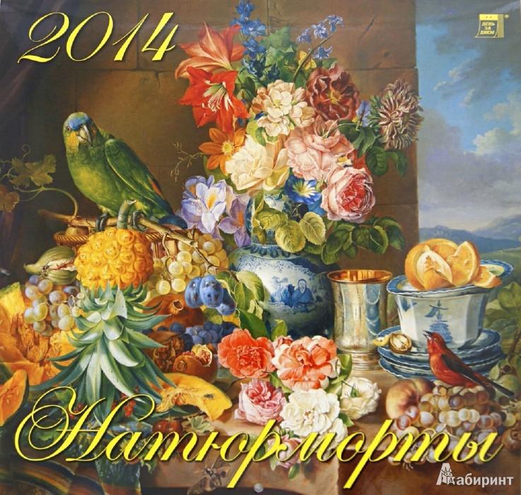 Иллюстрация 1 из 2 для Календарь 2014 Натюрморты (70425) | Лабиринт - сувениры. Источник: Лабиринт