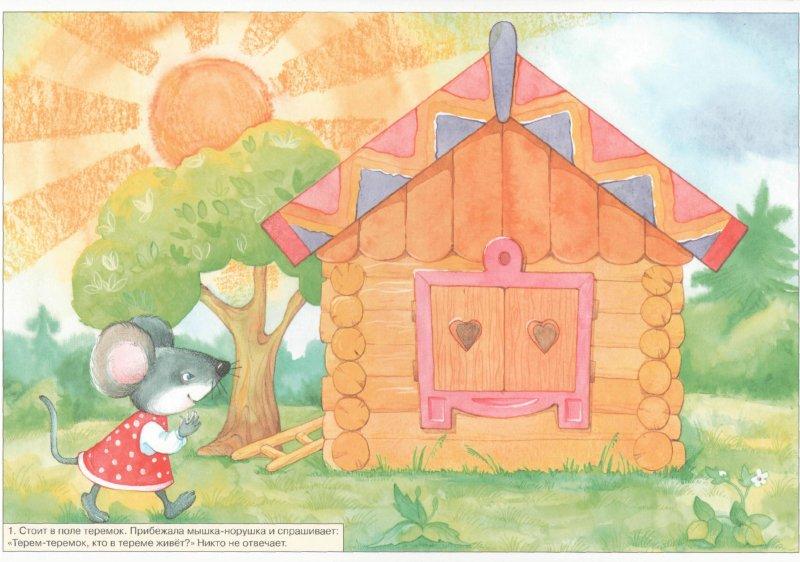 Иллюстрация 1 из 9 для Рассказы по картинкам: Теремок | Лабиринт - книги. Источник: Лабиринт