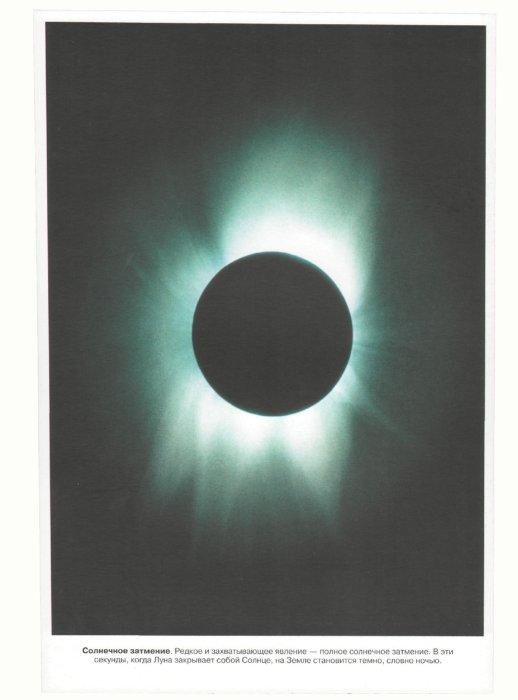 Иллюстрация 1 из 3 для Мир в картинках: Космос. 3-7лет   Лабиринт - книги. Источник: Лабиринт