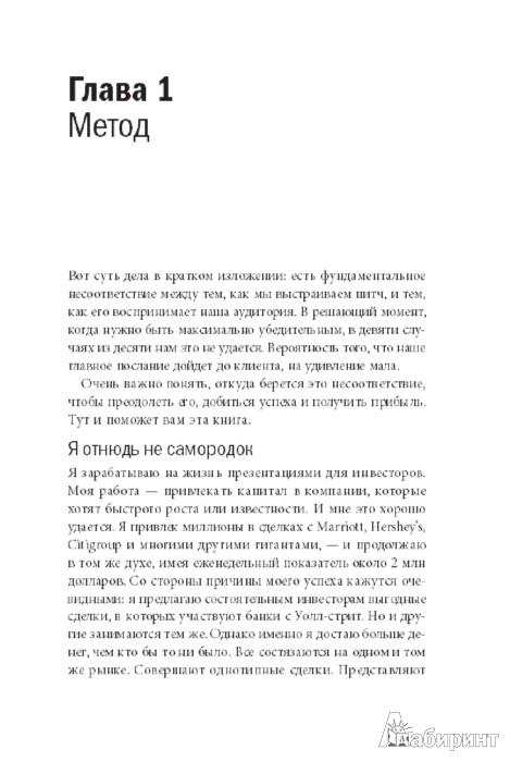 Иллюстрация 1 из 24 для Идеальный питч. Революционный метод заключения крупных сделок - Орен Клафф   Лабиринт - книги. Источник: Лабиринт