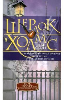 """Обложка книги Шерлок Холмс. """"Исчезновение лорда Донерли"""" и другие новые приключения"""