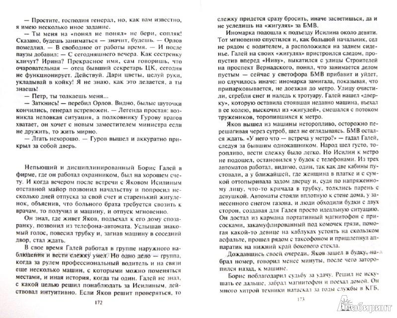 Иллюстрация 1 из 14 для Плата за жизнь - Николай Леонов | Лабиринт - книги. Источник: Лабиринт