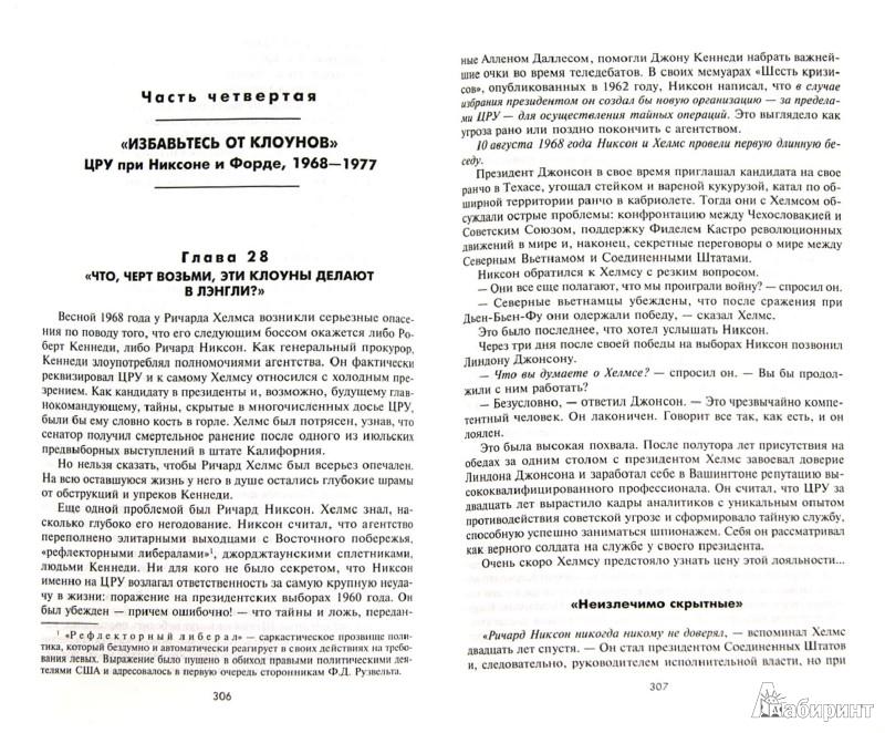 Иллюстрация 1 из 15 для ЦРУ. Правдивая история - Тим Вейнер   Лабиринт - книги. Источник: Лабиринт