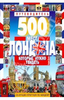 500 мест Лондона, которые нужно увидеть. 50 лучших прогулок по Лондону
