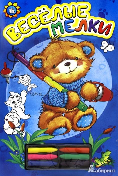 Иллюстрация 1 из 21 для Веселые мелки (голубая) | Лабиринт - книги. Источник: Лабиринт