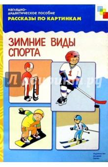Зимние виды спорта картинка 1 спорт