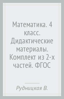 Математика. 4 класс. Дидактические материалы. Комплект из 2-х частей. ФГОС