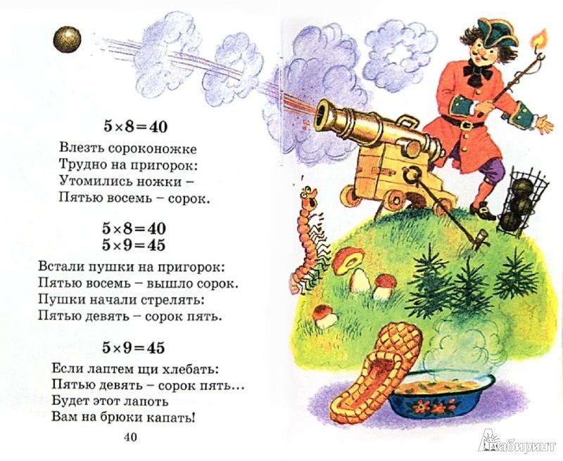 Иллюстрация 1 из 15 для Таблица умножения в стихах - Андрей Усачев   Лабиринт - книги. Источник: Лабиринт
