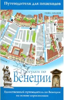Прогулки по ВенецииПутеводители<br>Этот уникальный путеводитель для пешеходов будет незаменим для тех, кто захочет самостоятельное прогуляться по Венеции, ведь маршруты, показанные на картах, сделанных на основе аэрофотоснимков, позволяют увидеть не только расположение улиц, но и то, как выглядят дома на них.<br>