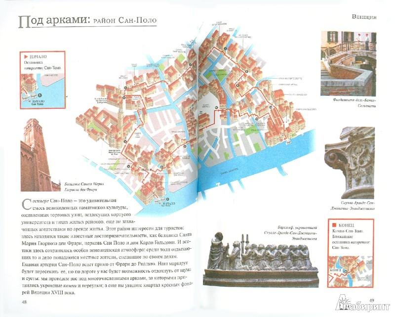 Иллюстрация 1 из 6 для Прогулки по Венеции - Джо-Анн Титмарш | Лабиринт - книги. Источник: Лабиринт