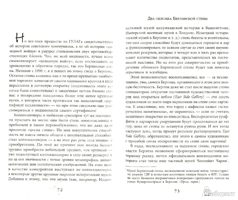 Иллюстрация 1 из 11 для Диван Берии: воспоминания охотника за музейными сокровищами - Клод Кетель   Лабиринт - книги. Источник: Лабиринт