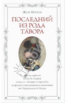 Последний из рода Тавора. Жизнь маркиза Педру де Алорна. Интриги, заговоры и трагедии во времена...