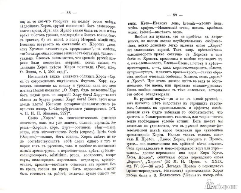 Иллюстрация 1 из 7 для Старо-русские солнечные боги и богини - Михаил Соколов   Лабиринт - книги. Источник: Лабиринт