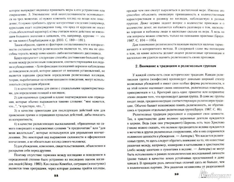 Иллюстрация 1 из 7 для Введение в психологию религии - Азарбайджани, Мусави-асл | Лабиринт - книги. Источник: Лабиринт