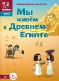 Мария Заславская: Мы живём в Древнем Египте. Энциклопедия для детей