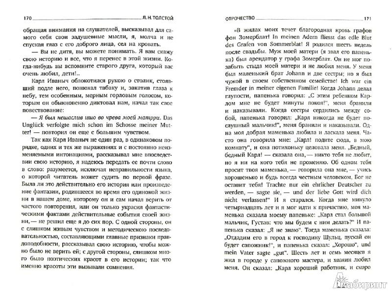 Иллюстрация 1 из 4 для Детство. Отрочество. Юность - Лев Толстой | Лабиринт - книги. Источник: Лабиринт