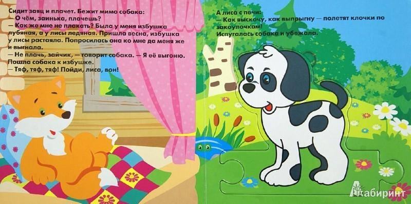 Иллюстрация 1 из 18 для Заюшкина избушка. Книжка с пазлами | Лабиринт - книги. Источник: Лабиринт