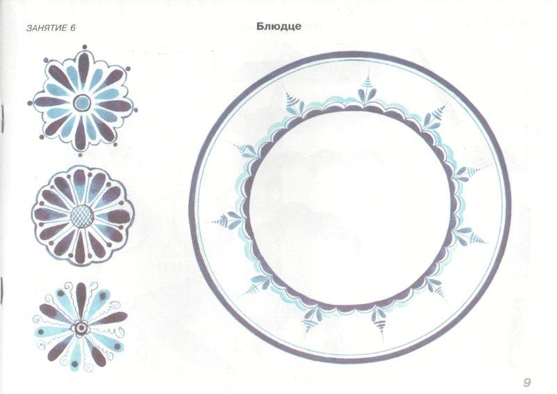 Иллюстрация 1 из 23 для Сказочная Гжель: Рабочая тетрадь - Ю. Межуева | Лабиринт - книги. Источник: Лабиринт