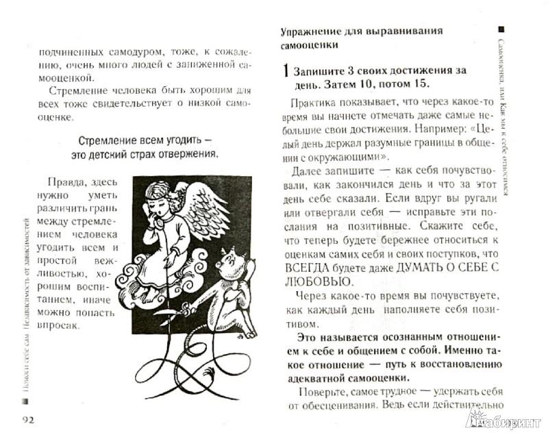 Иллюстрация 1 из 6 для Помоги себе сам. Независимость от зависимостей | Лабиринт - книги. Источник: Лабиринт