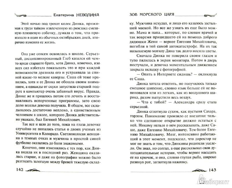 Иллюстрация 1 из 10 для Зов Морского царя - Екатерина Неволина | Лабиринт - книги. Источник: Лабиринт