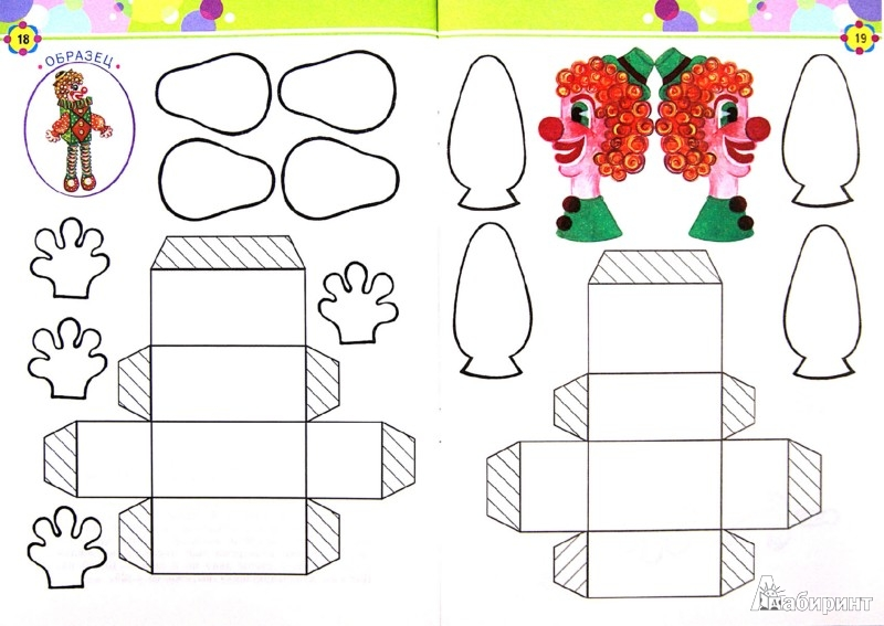 Обучение поделкам из бумаги