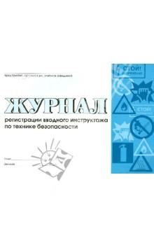Журнал регистрации вводного инструктажа по технике безопасности BHV