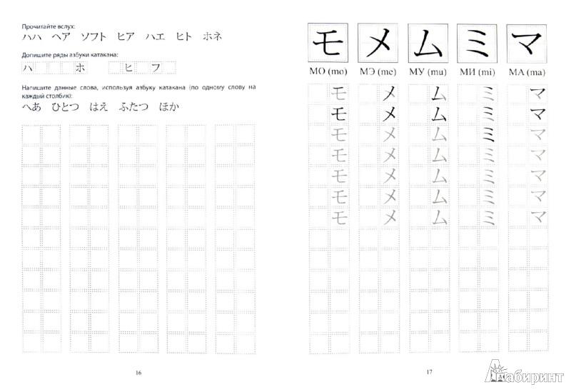 Иллюстрация 1 из 22 для Азбука катакана. Японский язык. Учебное пособие - Е. Корсакова | Лабиринт - книги. Источник: Лабиринт