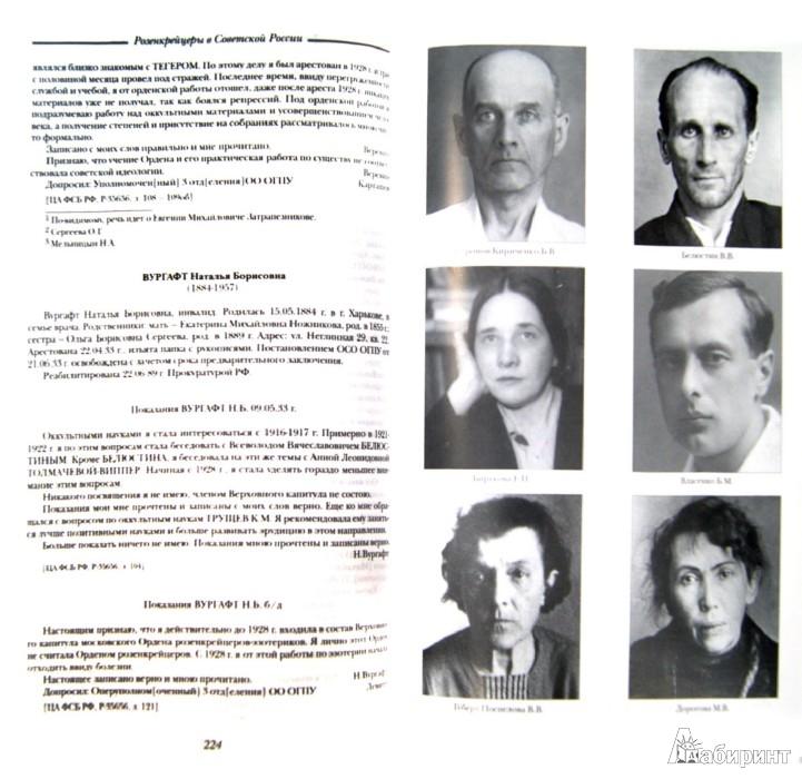 Иллюстрация 1 из 14 для Розенкрейцеры в советской России. Документы 1922-1937 гг.   Лабиринт - книги. Источник: Лабиринт