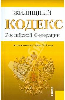 Жилищный кодекс Российской Федерации по состоянию на 1 июня 2013 года