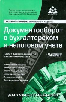 Документооборот в бухгалтерском и налоговом учете (+CD)