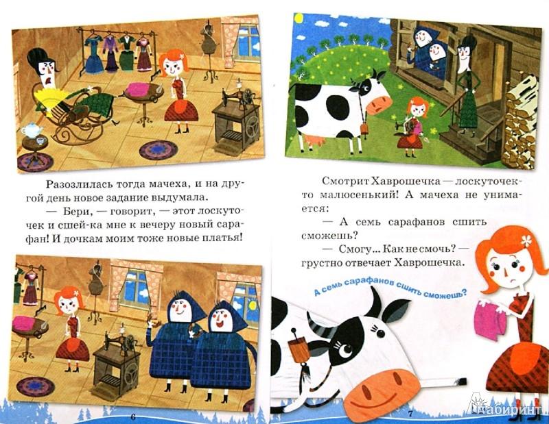 Иллюстрация 1 из 12 для Машины сказки: Крошечка-Хаврошечка   Лабиринт - книги. Источник: Лабиринт