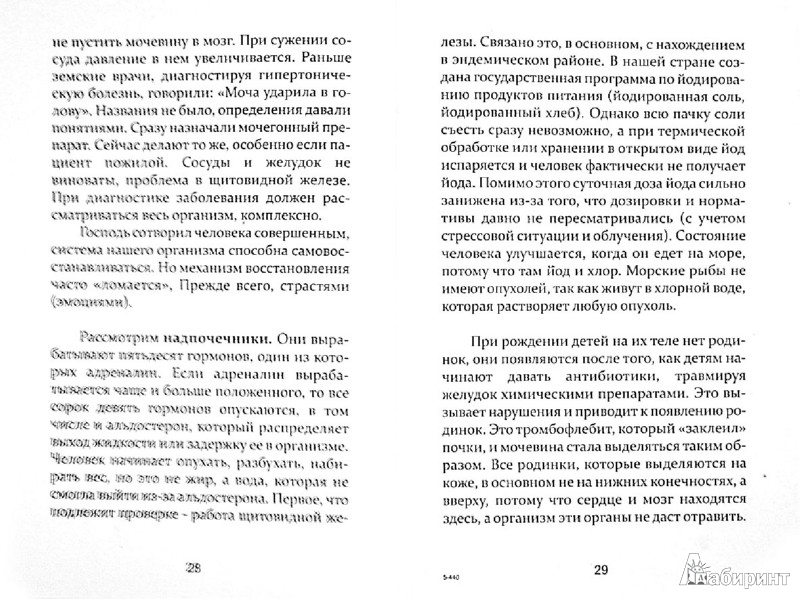Иллюстрация 1 из 5 для Здоровье по Чичагову. Оздоровление организма чел. по методике священномуч. Серафима. В 2-х частях | Лабиринт - книги. Источник: Лабиринт