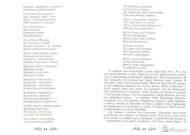 Иллюстрация 1 из 7 для Невольное детство (+CD) - А. Глинкина   Лабиринт - книги. Источник: Лабиринт