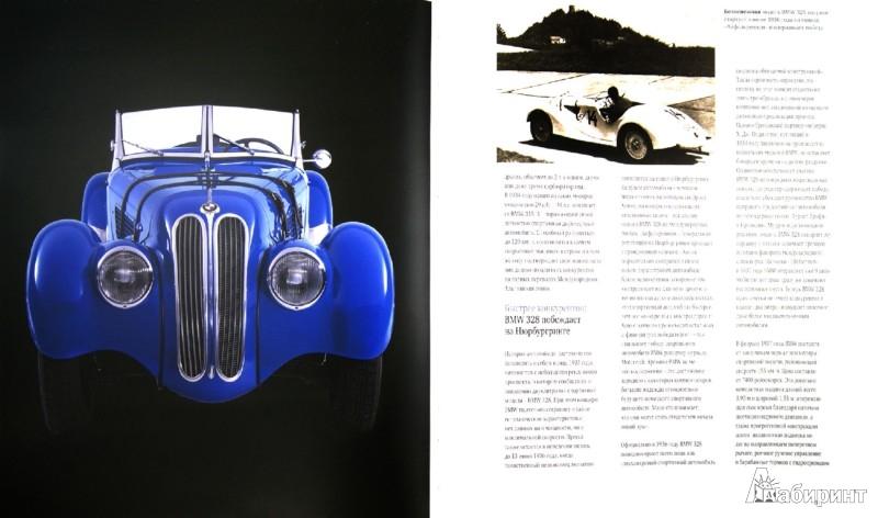 Иллюстрация 1 из 16 для BMW. Автомобиль мечты - Кристоф Фивег | Лабиринт - книги. Источник: Лабиринт