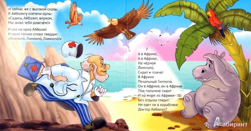Иллюстрация 1 из 19 для Айболит - Корней Чуковский | Лабиринт - книги. Источник: Лабиринт