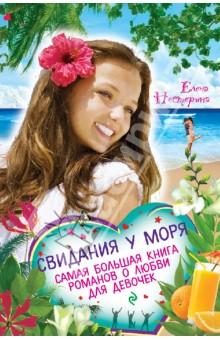 Свидания у моря. Самая большая книга романов о любви для девочек
