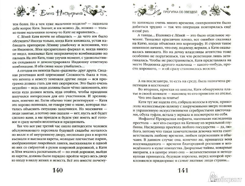 Иллюстрация 1 из 13 для Свидания у моря. Самая большая книга романов о любви для девочек - Елена Нестерина   Лабиринт - книги. Источник: Лабиринт