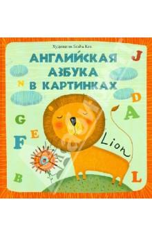 Английская азбука в картинкахАнглийский для детей<br>С алфавита начинается путешествие в мир изучения иностранного языка. Пусть для вашего малыша это путешествие начнется с красочной и удивительно доброй азбуки в картинках, благодаря которой занятия английским языком превратятся в истинное наслаждение для вас и ваших крох.<br>