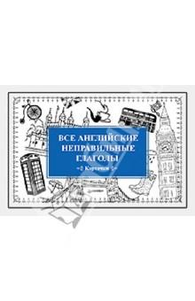 Все английские неправильные глаголы (Карточки)Английский язык<br>Для запоминания неправильных глаголов английского языка наиболее удобны карточки. Мы расположили на них все наиболее употребительные глаголы по особой системе для эффективного усвоения. Каждый глагол снабжен транскрипцией всех форм и переводом на русский язык. <br>Для заучивания глаголов вы можете:<br> - раскладывать карточки по темам или по сходству звучания глагольных форм, и читать их вслух, постепенно убирая те, которые вы уже твердо запомнили, <br>- переписывать по одной карточке за раз, <br>- закрывать глагольные формы, оставляя только перевод, и устраивать себе проверку, <br>- повесить на видном месте карточки с теми глаголами, которые вам сложнее всего запомнить.<br>27 карточек.<br>